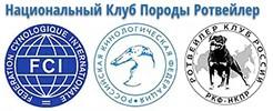 Национальный Клуб породы ротвейлер